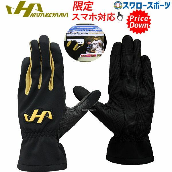 【あす楽対応】 ハタケヤマ hatakeyama 限定 ウインター トレーニング 防寒 手袋 スマホ対応 MG-17WG 野球部 お年玉や、冬のボーナスのお買い物にも 野球用品 スワロースポーツ