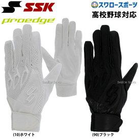SSK エスエスケイ バッティング グローブ 高校野球対応 シングルベルト 手袋 両手 プロエッジ PROEDGE EBG3000W バッティンググローブ ssk バッティンググラブ 手袋 野球部 メンズ 野球用品 スワロースポーツ