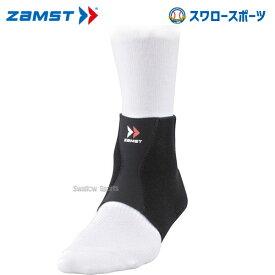 ザムスト ZAMST 足部サポーター FA-1 足首 S 370101 設備・備品 野球部 野球用品 スワロースポーツ