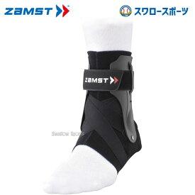 ザムスト ZAMST 足部サポーター A2-DX 足首 左 M 370612 設備・備品 野球部 野球用品 スワロースポーツ