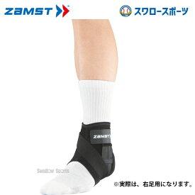 ザムスト ZAMST 足部サポーター A1ショート 足首 右Sサイズ 370701 設備・備品 野球部 野球用品 スワロースポーツ