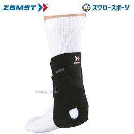 ザムスト ZAMST AT-1 アキレス腱 L 370903 設備・備品 野球部 野球用品 スワロースポーツ