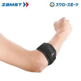 【あす楽対応】 ザムスト ZAMST 腕・肩部サポーター ZAMST エルボーバンド M AVT-374702 設備・備品 野球部 野球用品 スワロースポーツ