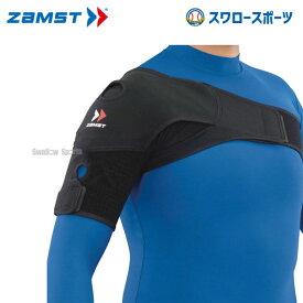 ザムスト ZAMST 腕・肩部サポーター ショルダーラップ L 374803 設備・備品 野球部 野球用品 スワロースポーツ