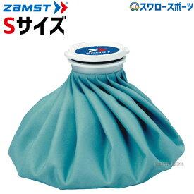 ザムスト ZAMST アイシングサポーター アイスバッグ S 378101設備・備品 野球部 野球用品 スワロースポーツ