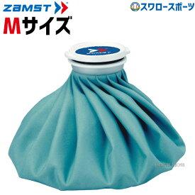 ザムスト ZAMST アイシングサポーター アイスバッグ M 378102設備・備品 野球部 野球用品 スワロースポーツ