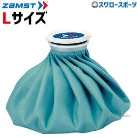 ザムスト ZAMST アイシングサポーター アイスバッグ L 378103設備・備品 野球部 野球用品 スワロースポーツ