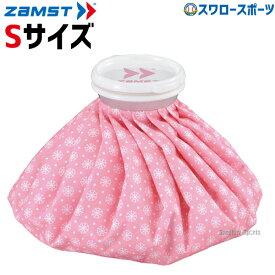ザムスト ZAMST アイスバッグ(ピンク) Sサイズ 378111設備・備品 野球部 野球用品 スワロースポーツ