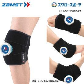 ザムスト ZAMST アイシングサポーター IW-1 腕・足用 378201設備・備品 野球部 野球用品 スワロースポーツ