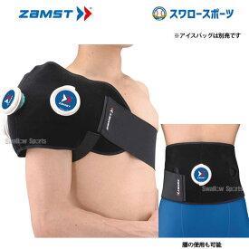 ザムスト ZAMST アイシングサポーター IW-2 肩・腰用 378202設備・備品 野球部 野球用品 スワロースポーツ