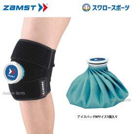 ザムスト ZAMST アイシングセット 378301 (サポーター 氷のう) IW-1 設備・備品 野球部 野球用品 スワロースポーツ