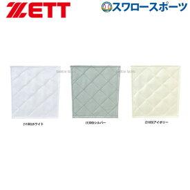 ゼット ZETT 縫い付け用 衝撃吸収 パッド 1個入り (尻用) PA25H ウエア ウェア ZETT 野球部 野球用品 スワロースポーツ