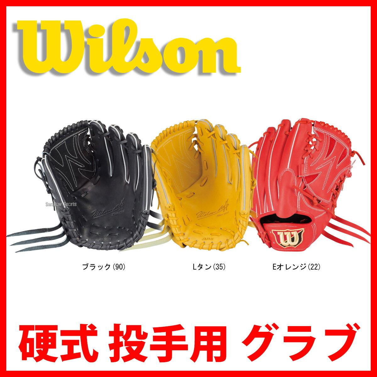 【あす楽対応】 ウィルソン 硬式グローブ グラブ Wilson Staff ウィルソン スタッフ 投手用 WTAHWP18B グローブ 硬式 ピッチャー用 wilson 野球用品 スワロースポーツ