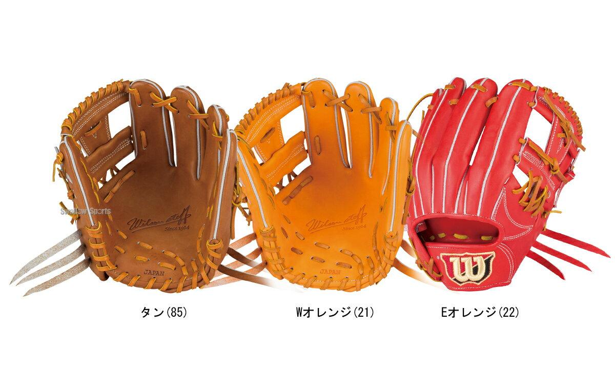 【あす楽対応】 ウィルソン 硬式グローブ グラブ Wilson Staff ウィルソン スタッフ 内野手用 WTAHWP5SH wilson 野球用品 スワロースポーツ
