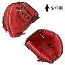 ハタケヤマ hatakeyama ジュニア用 軟式 キャッチャーミット TH-JR8R グローブ 軟式 キャッチャーミット 野球用品 スワロースポーツ