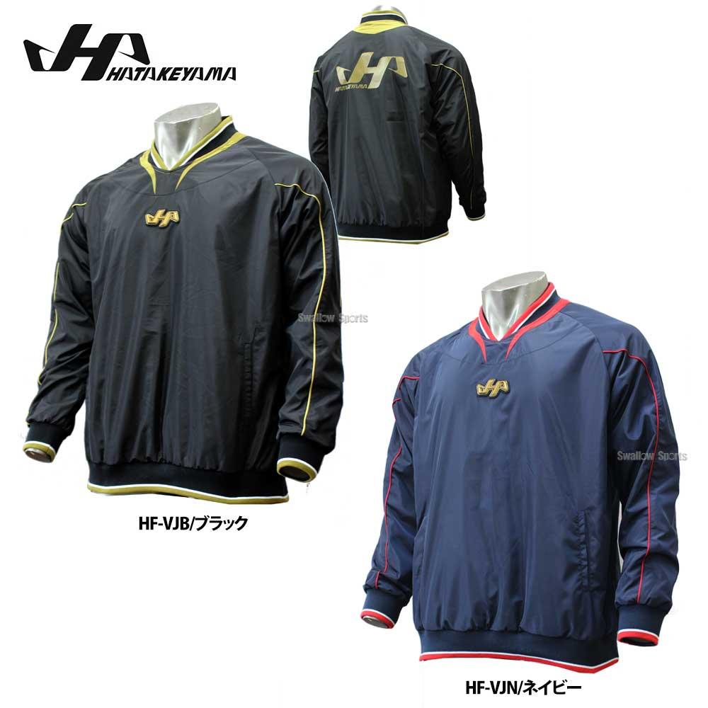 【あす楽対応】 ハタケヤマ hatakeyama 長袖 Vジャン HF-VJ ウエア スポカジ 野球用品 スワロースポーツ 【Sale】