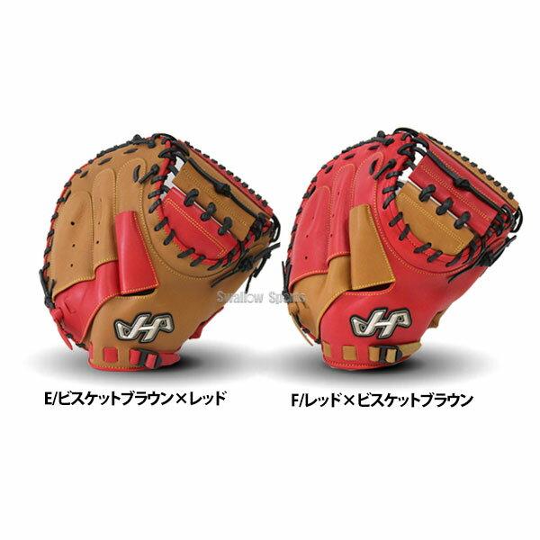 【あす楽対応】 ハタケヤマ hatakeyama 限定 軟式 シェラームーブ キャッチャーミット PRO-272-16ltd グローブ 軟式 キャッチャーミット 野球用品 スワロースポーツ 【SALE】