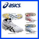 【あす楽対応】 アシックス ベースボール ASICS 樹脂底 金具 スパイク SPEEDLUSTER スピードラスター MT SFS610 スパ…