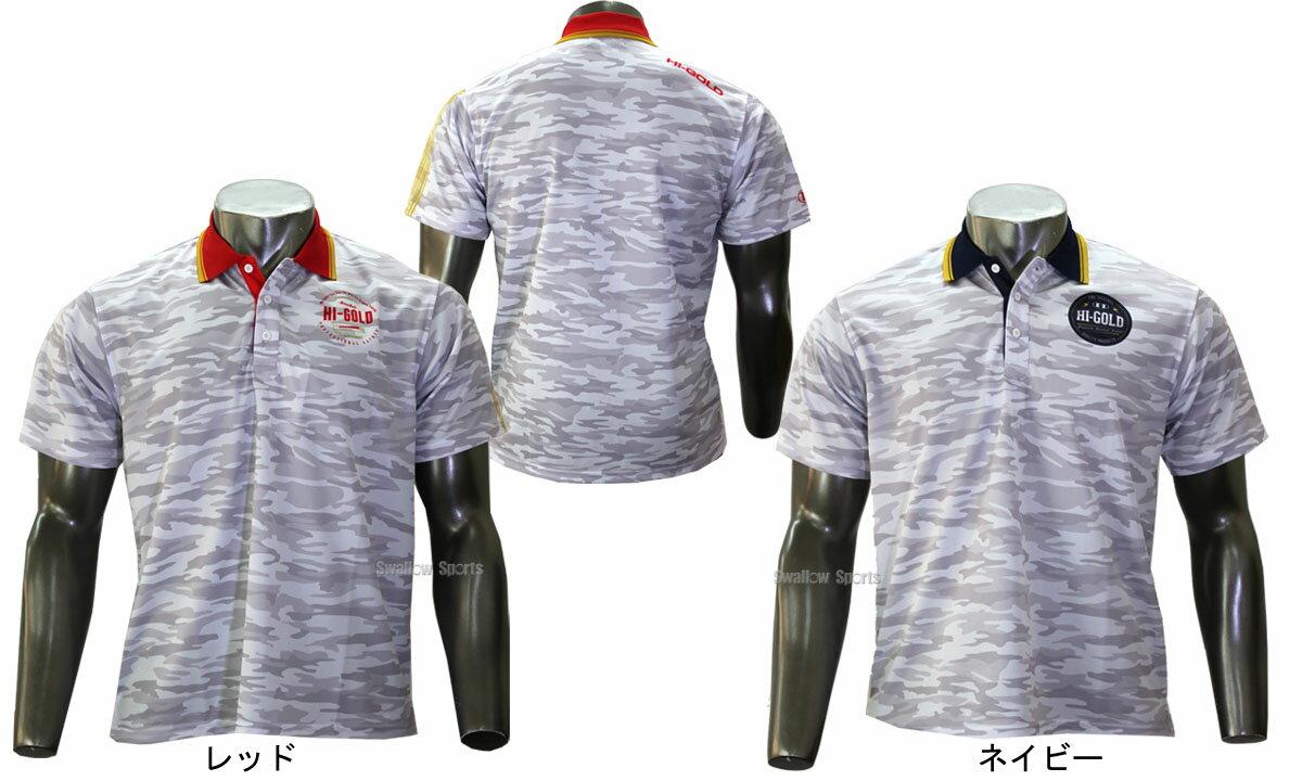 ハイゴールド カモフラ柄 昇華プリント ポロシャツ HPO-60 ファッション 夏 練習着 運動 トレーニング 野球用品 スワロースポーツ