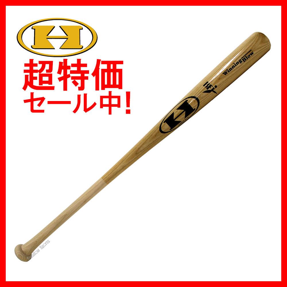 【あす楽対応】 ハイゴールド 硬式木製バット アオタモ ウイニングブロー BFJマーク入り SPB-005 バット 硬式用 木製バット HI-GOLD 夏季大会 合宿 野球部 野球用品 スワロースポーツ