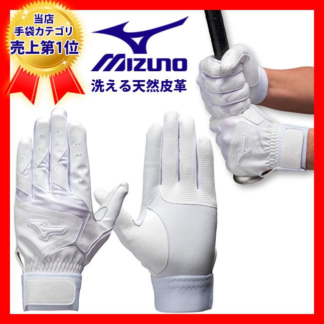 【あす楽対応】 ミズノ 洗える天然皮革 バッティング手袋 高校野球対応 両手用 1EJEH133 バッティンググローブ Mizuno バッティンググラブ 手袋 野球用品 スワロースポーツ