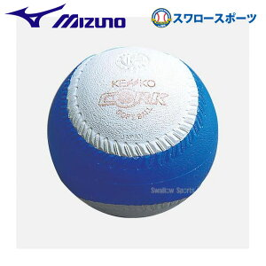 ミズノ 野球 トレーニング ソフトボール 回転チェックボール 2OS823 巣ごもり すごもり おうち時間 グッズ ステイホーム ボール Mizuno 野球部 部活 野球用品 スワロースポーツ