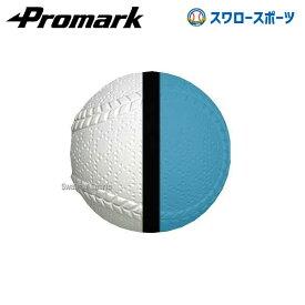 プロマーク ストレート回転チェックボール A号 BB-961A 打撃練習用品 Promark 野球部 トレーニング 父の日のプレゼントにも 野球用品 スワロースポーツ