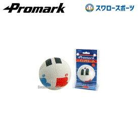 プロマーク 軟式ピッチトレーナー C号球 LB-970C 打撃練習用品 Promark 野球部 トレーニング 軟式野球 メンズ 野球用品 スワロースポーツ