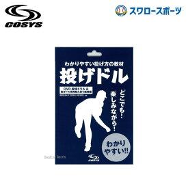 【あす楽対応】 コーシーズ スローイング 革命 投げドル ND-1 打撃練習用品 野球部 トレーニング 父の日のプレゼントにも 野球用品 スワロースポーツ