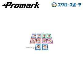 プロマーク トレーニング カード TPT0015 グローブ 軟式 ファーストミット Promark 野球部 父の日のプレゼントにも 軟式野球 野球用品 スワロースポーツ
