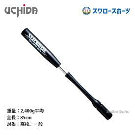 ウチダ シュプリームスイング 高校〜一般用 SS-85H バット 野球部 新チーム 父の日のプレゼントにも 野球用品 スワロースポーツ