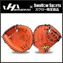 【あす楽対応】 ハタケヤマ スワロー限定 硬式 キャッチャー ミット KSO-8-SW3 野球用品 スワロースポーツ