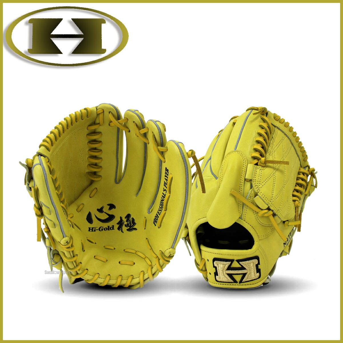 【あす楽対応】 ハイゴールド 軟式 グローブ グラブ 心極 投手用 KKG-7411 グローブ 軟式 ピッチャー用 HI-GOLD 野球用品 スワロースポーツ