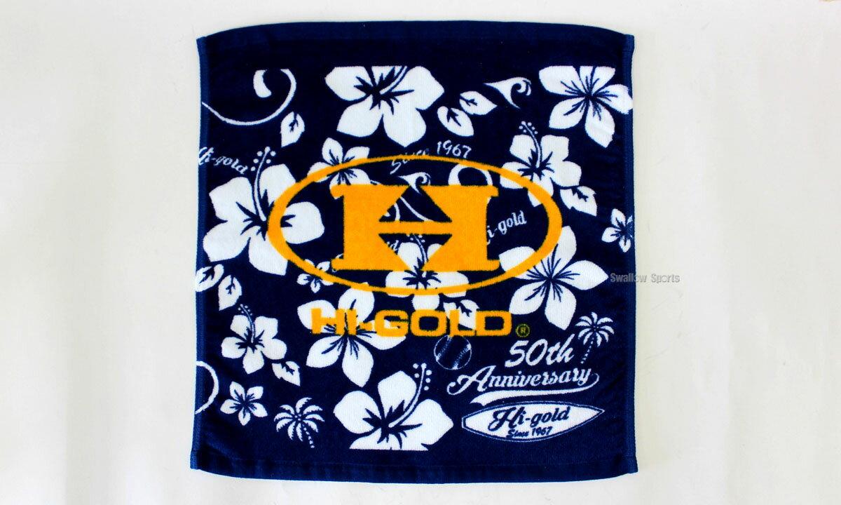 ハイゴールド 50周年記念 ウォッシュタオル TW-002 設備・備品 HI-GOLD 野球部 野球用品 スワロースポーツ