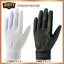 ゼット ZETT プロステイタス 守備用 手袋 片手用 高校野球対応 BG296HS ZETT ksew 野球用品 スワロースポーツ