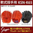 久保田スラッガー 軟式 グラブ ピッチャー用 KSN-K65 軟式グローブ 野球用品 スワロースポーツ ◇KG6