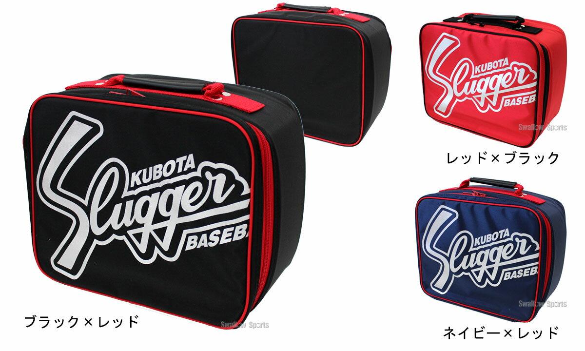 【あす楽対応】 久保田スラッガー グラブケース T-80 グローブ バッグ バック 野球部 野球用品 スワロースポーツ