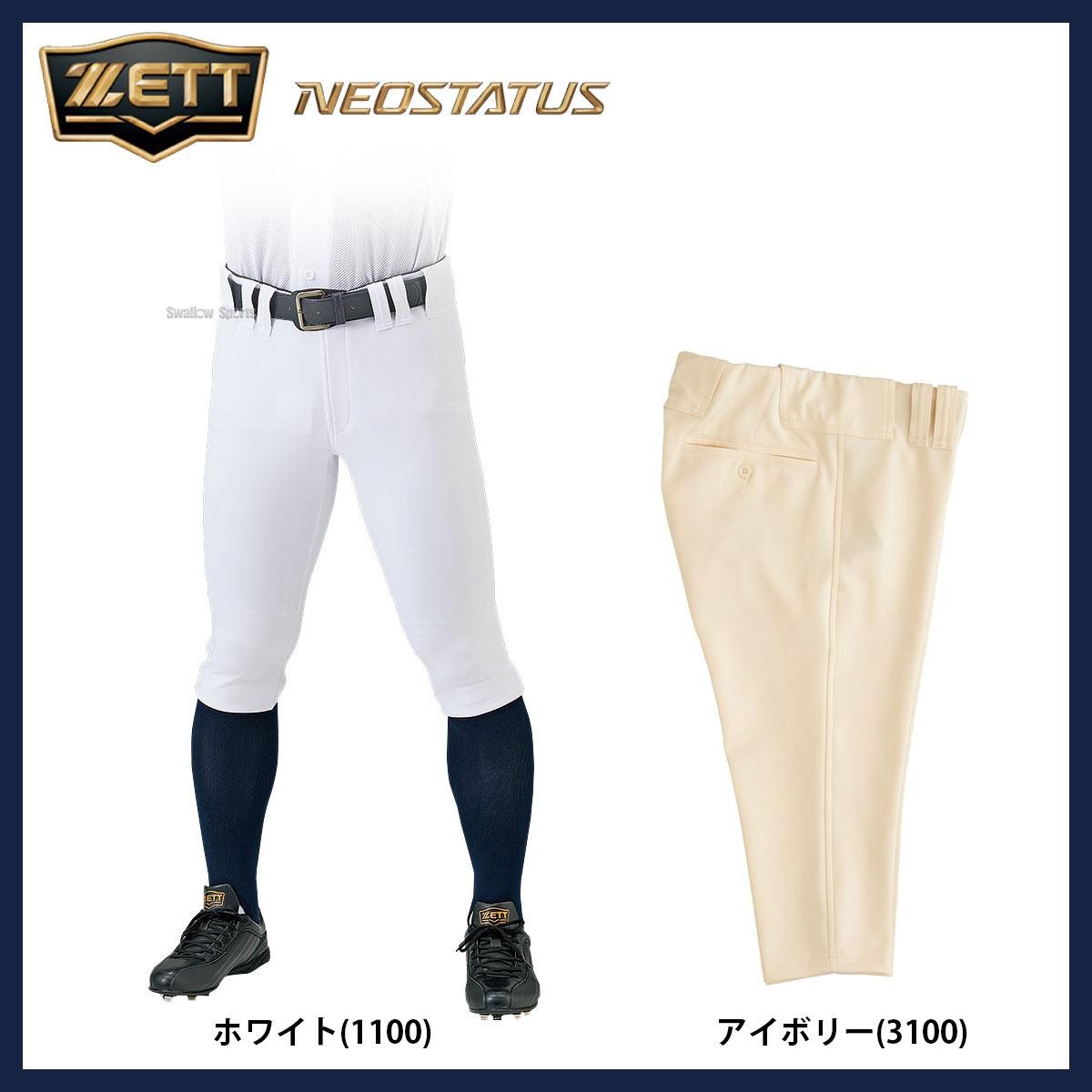 【あす楽対応】 野球 ユニフォームパンツ ズボン ゼット ZETT ネオステイタス ショート BU802CP ウエア ウェア 野球部 野球用品 スワロースポーツ