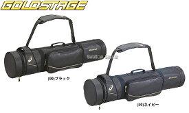 アシックス ベースボール ASICS ゴールドステージ バットケース(6本用) BEB160 野球部 野球用品 スワロースポーツ