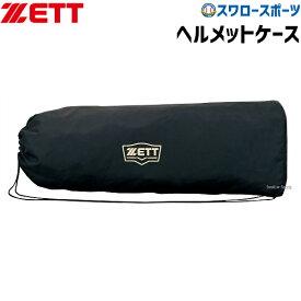 ゼット ZETT ヘルメットケース BA1335 ZETT 野球部 野球用品 スワロースポーツ