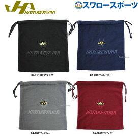 【あす楽対応】 ハタケヤマ フリース袋 BA-FB17 野球部 野球用品 スワロースポーツ