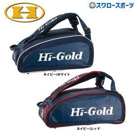 ハイゴールド 3WAY ショルダー バッグ HB-930 バック 3ウェイ ショルダーバッグ バック 野球部 野球用品 スワロースポーツ