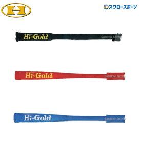 ハイゴールド バットカバー HBC-B1 野球部 野球用品 スワロースポーツ