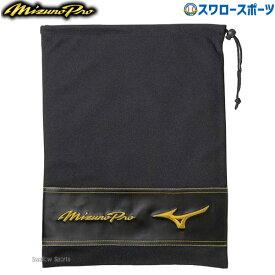 ミズノ バッグ ミズノプロシューズ袋 11GZ1700 遠征バッグ 野球部 野球用品 スワロースポーツ