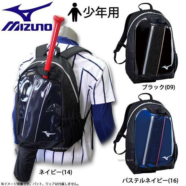 ミズノ MIZUNO 少年用 デイパック バックパック 1FJD6025 Mizuno 少年・ジュニア用 遠征バッグ 野球部 リュック 少年野球 通学 高校生 入学祝い、子供の日のプレゼントにも 野球用品 スワロースポーツ