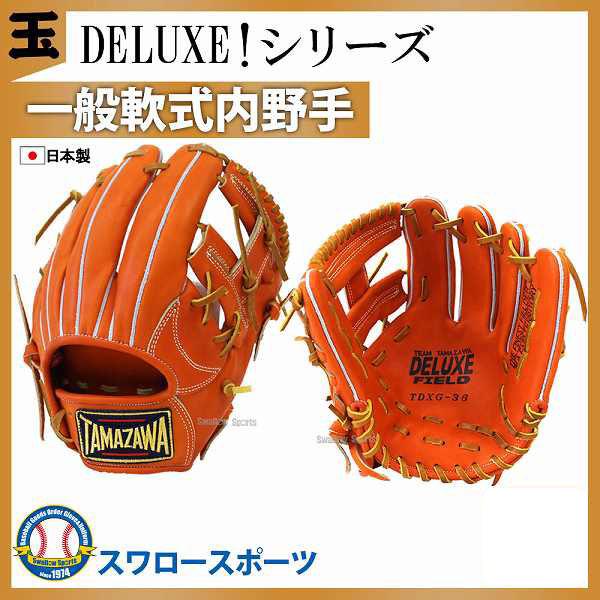 玉澤 タマザワ 軟式 グローブ グラブ DELUXE 内野手用 中型 TDXG-36 軟式グローブ 野球用品 スワロースポーツ