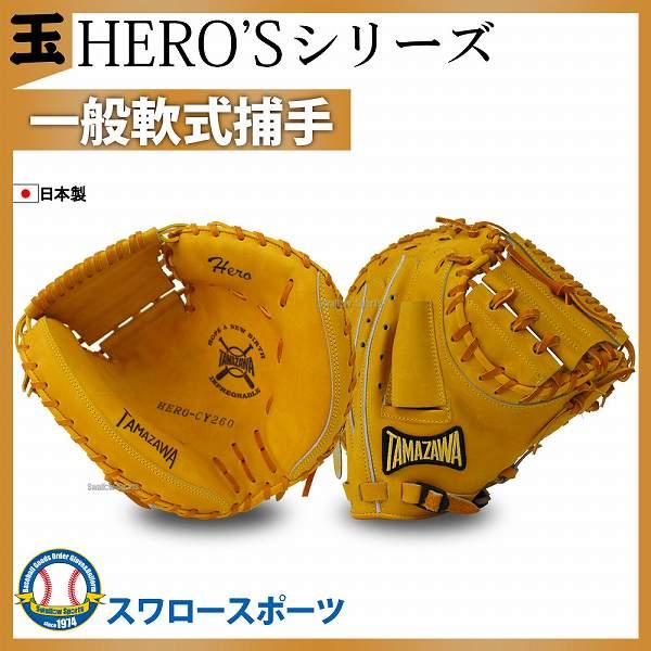 玉澤 タマザワ 軟式 キャッチャーミット ヒーロー フィールド HERO FIELD HERO-CY260 野球用品 スワロースポーツ