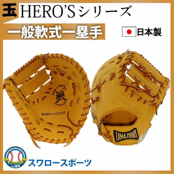 玉澤 タマザワ 軟式 ファーストミット ヒーロー フィールド HERO FIELD HERO-FY260 野球用品 スワロースポーツ
