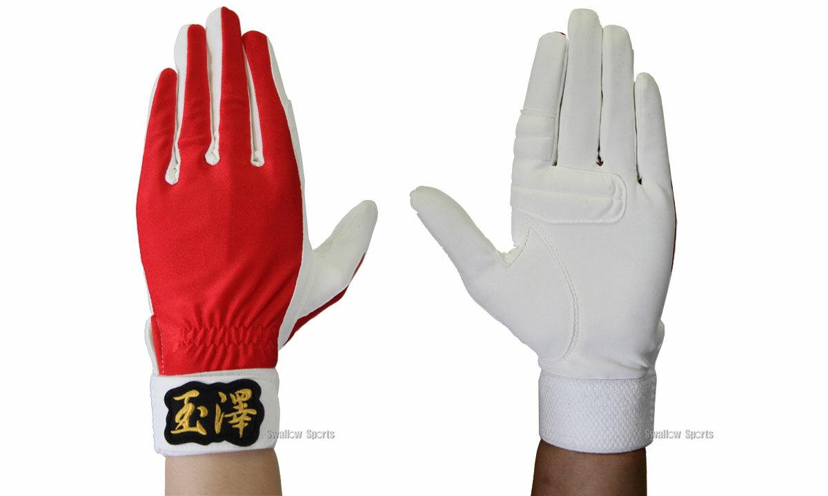玉澤 タマザワ 守備用手袋(片手) TBH-R18 野球用品 スワロースポーツ