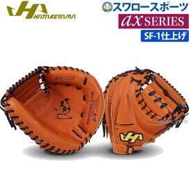 【あす楽対応】 送料無料 ハタケヤマ HATAKEYAMA キャッチャーミット 硬式 高校野球対応 (SF-1加工済) AX-222FSF1 キャッチャーミット 野球部 高校野球 硬式野球 野球用品 スワロースポーツ